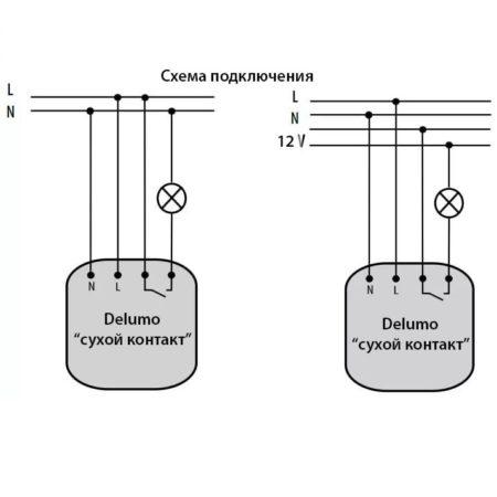 DeLUMO Блок реле (сухой контакт)