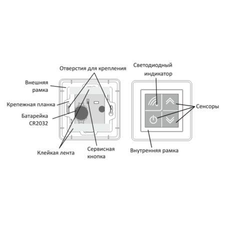 Сборка беспроводного выключателя света – описание