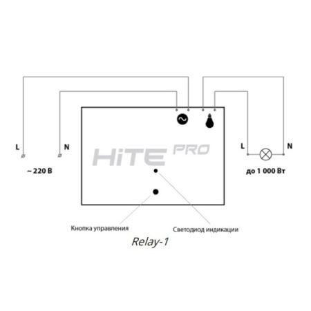 Схема подключения HiTE PRO Relay-1