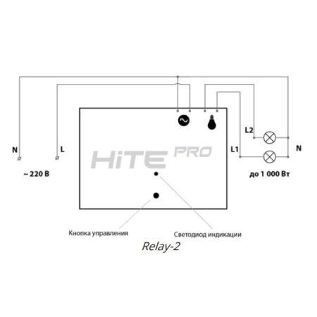 Схема подключения HiTE PRO Relay-2