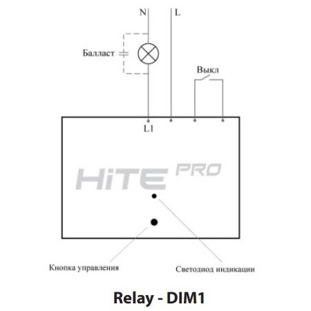 Схема подключения HiTE PRO Relay-DIM1