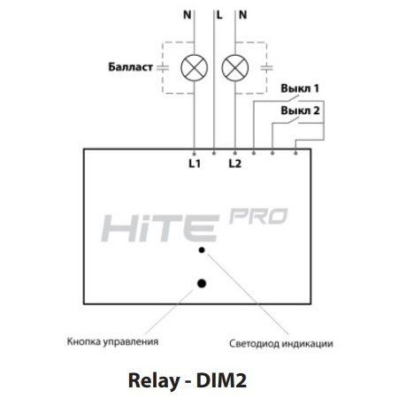 Схема подключения HiTE PRO Relay-DIM2