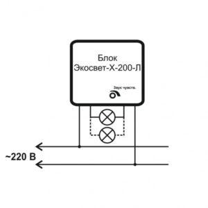 Экосвет Х-200-Л Схема