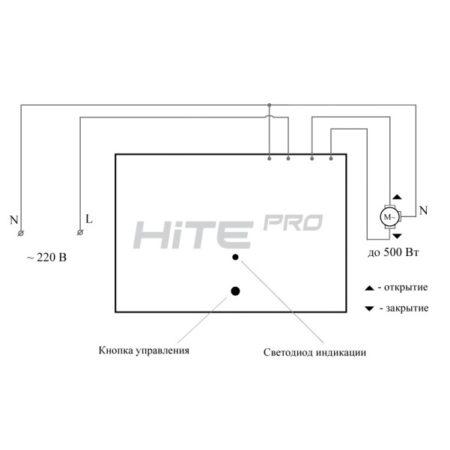 Схема подключения HiTE PRO Relay-DRIVE-220
